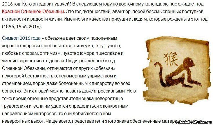 Осенью обезьяне захочется денег, славы и почета, но все так стремительно и в большом количестве не придет.
